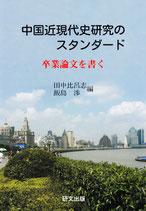 中国近現代史研究のスタンダード―卒業論文を書く