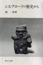 研文選書【4】 シルクロードの歴史から