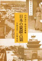 日本の蒙疆占領 1937-1945