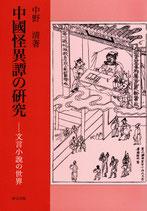 中国怪異譚の研究―文言小説の世界