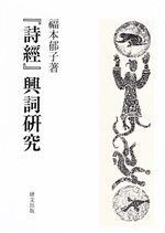 『詩経』興詞研究