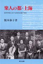 楽人の都・上海―近代中国における西洋音楽の受容 【研文選書76】