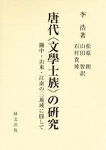唐代〈文学士族〉の研究―関中・山東・江南の三地域に即して