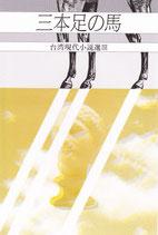 研文選書【23】 三本足の馬