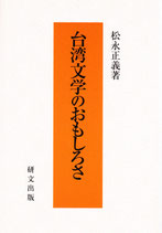 台湾文学のおもしろさ 【研文選書96】