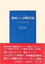 増補 地域からの国際交流 -アジア太平洋時代と沖縄