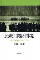 研文選書【60】 民族問題と国境 -<環日本海>の向こう岸
