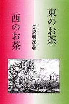 東のお茶 西のお茶 【研文選書61】