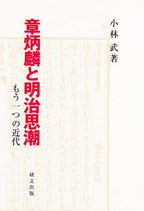 研文選書【97】 章炳麟と明治思潮 もう一つの近代