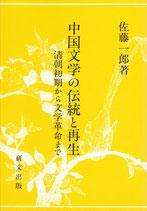 中国文学の伝統と再生 -清朝初期から文学革命まで