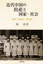 近代中国の出産と国家・社会―医師・助産士・接生婆