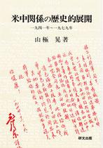 米中関係の歴史的展開 一九四一年~一九七九年 【研文選書69】