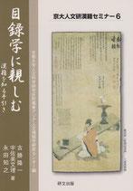 京大人文研漢籍セミナー6 目録学に親しむー漢籍を知る手引き