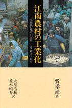 "江南農村の工業化―""小城鎮""建設の記録 1983~84 【研文選書39】"
