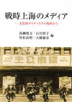 戦時上海のメディア―文化的ポリティクスの視座から