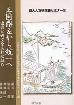 京大人文研漢籍セミナー2 三国鼎立から統一へ 史書と碑文をあわせ読む