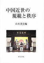 中国近世の規範と秩序
