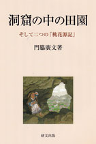 洞窟の中の田園ーそして二つの「桃花源記」