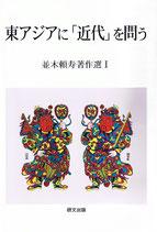 研文選書【106】 並木頼寿著作選Ⅰ 東アジアに「近代」を問う