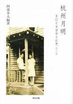 杭州月明―夏衍日本留学日記 1925