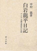白岩龍平日記 -アジア主義実業家の生涯