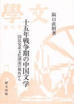 十五年戦争期の中国文学 -国民党系文化潮流の視角から