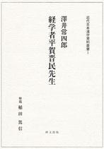 澤井常四郎『経学者平賀晋民先生』 近代日本漢学資料叢書1