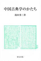 研文選書【122】中国古典学のかたち