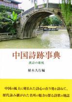 中国詩跡事典―漢詩の歌枕