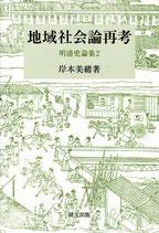【研文選書113】地域社会論再考明清史論集1