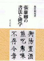 張廉卿の書法と碑学