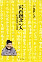 研文選書【109】東西南北の人―杜甫の詩と詩語
