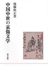 中国中世の哀傷文学