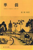 研文選書【8】 華僑                             -「落葉帰根」から「落地生根」への苦悶と矛盾
