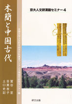 京大人文研漢籍セミナー4 木簡と中国古代