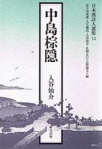 日本漢詩人選集14 中島 棕隠