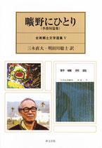 曠野にひとり(李喬短篇集) 台湾郷土文学選集Ⅴ
