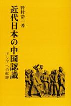 近代日本の中国認識―アジアへの航跡 【研文選書9】