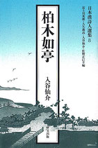 日本漢詩人選集8 柏木 如亭