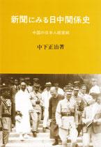 新聞にみる日中関係史―中国の日本人経営史