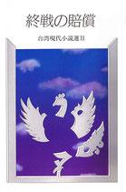 研文選書【21】 終戦の賠償