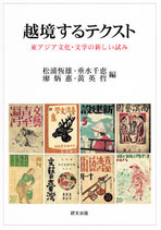 越境するテクスト 東アジア文化・文学の新しい試み