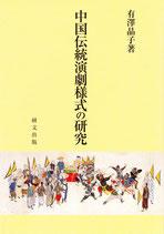 中国伝統演劇様式の研究