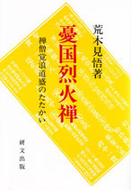 研文選書【80】憂国烈火禅―禅僧覚浪道盛のたたかい