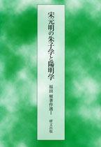 宋元明の朱子学と陽明学 福田殖著作選Ⅰ