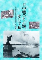日中戦争と上海、そして私