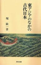 研文選書【75】 東アジアのなかの古代日本