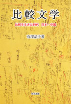 比較文学―比較を生きた時代 日本・中国