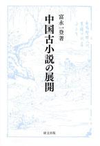 中国古小説の展開