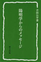 陽明学からのメッセージ 研文選書【118】